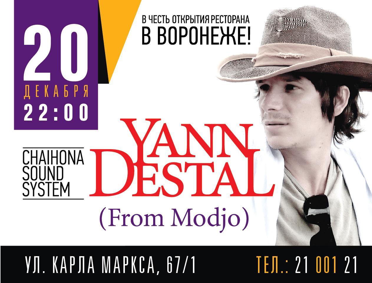 Modjo откроет «ЧАЙХОНУ №1» в Воронеже