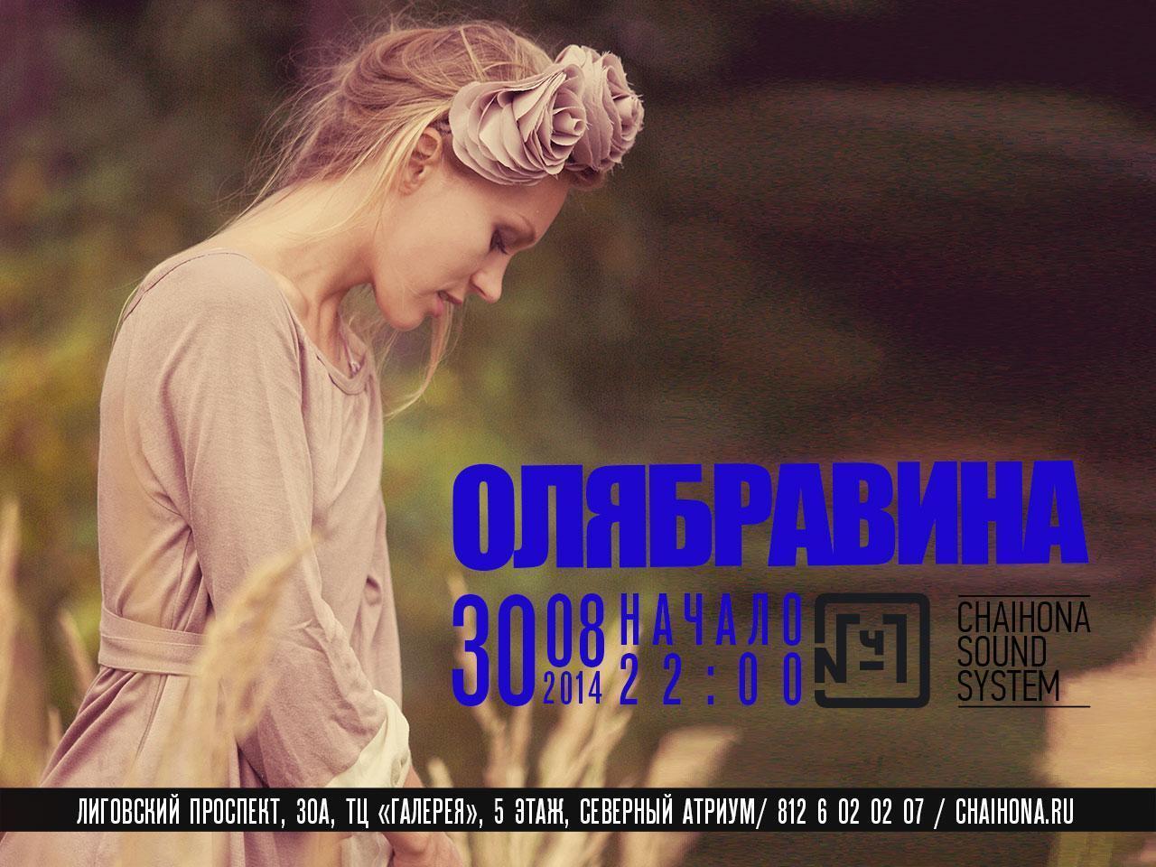 Ольга Бравина