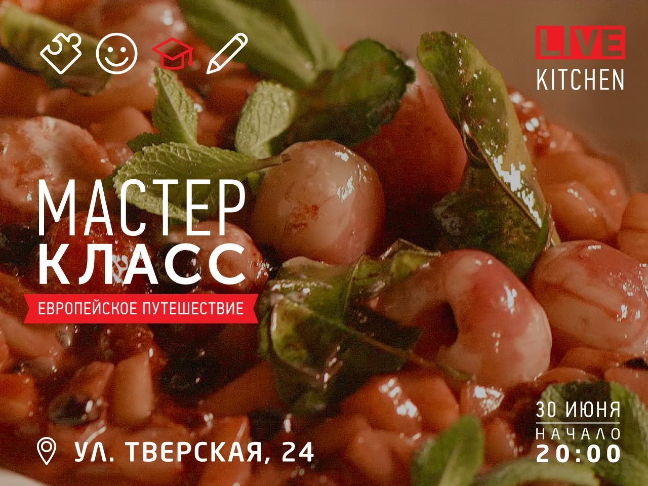Мастер-класс по Европейской кухне