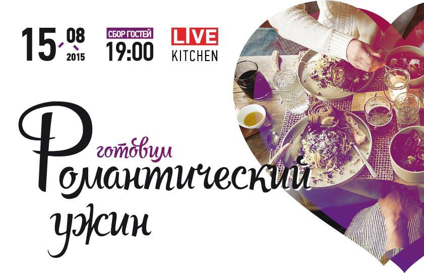 Романтический ужин в Чайхоне №1