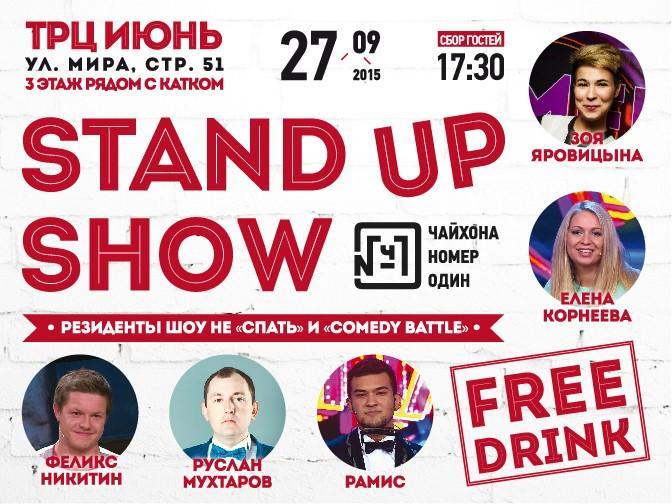 Резиденты Comedy Баттл в Чайхоне №1 в Мытищах