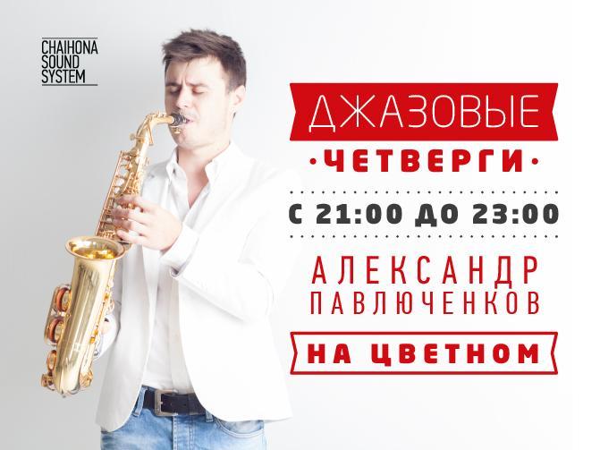Джазовые четверги на Садовом