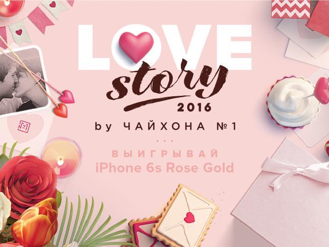 Делай романтические селфи и выигрывай iPhone!