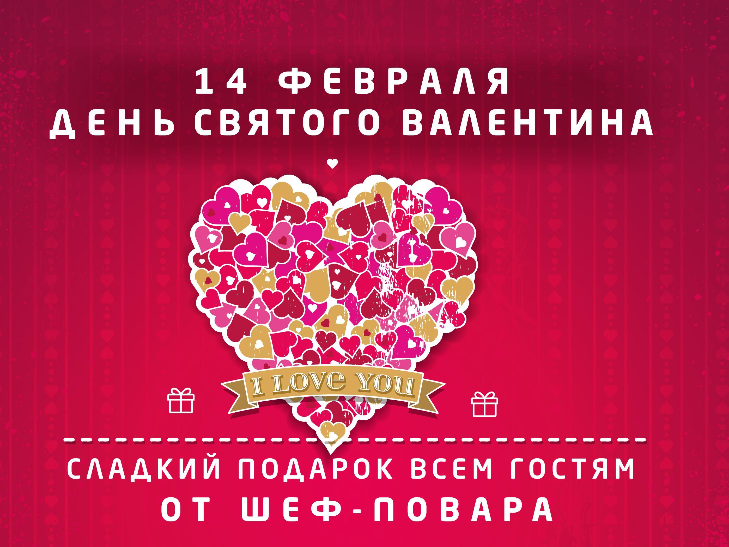 Празднуем День Святого Валентина!