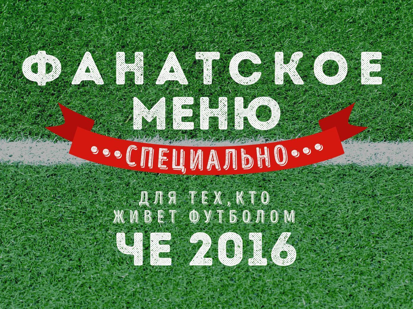 Футбольное меню к ЧЕ-2016!