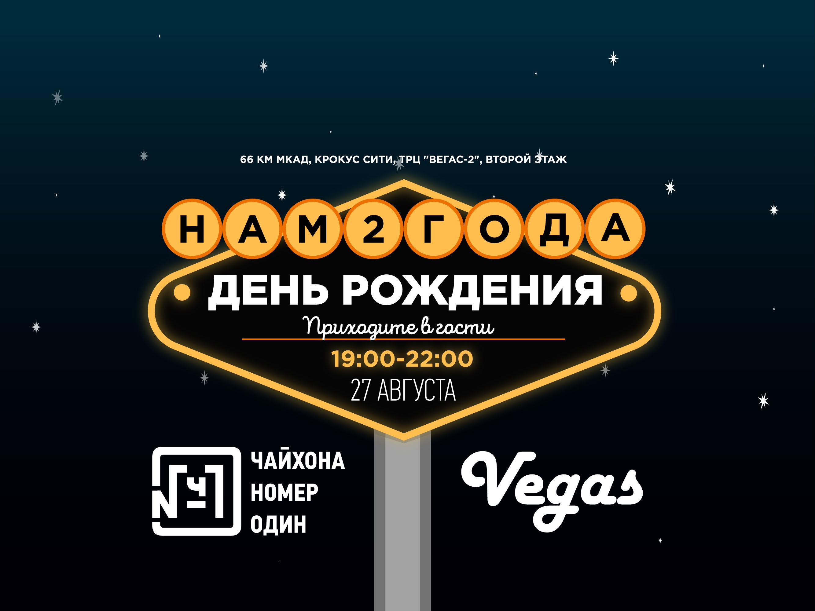Welcome to Vegas! Нам 2 года!