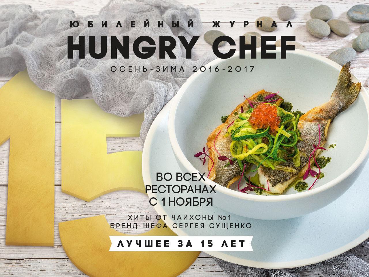 Hungry Chef, осень-зима 2016/2017