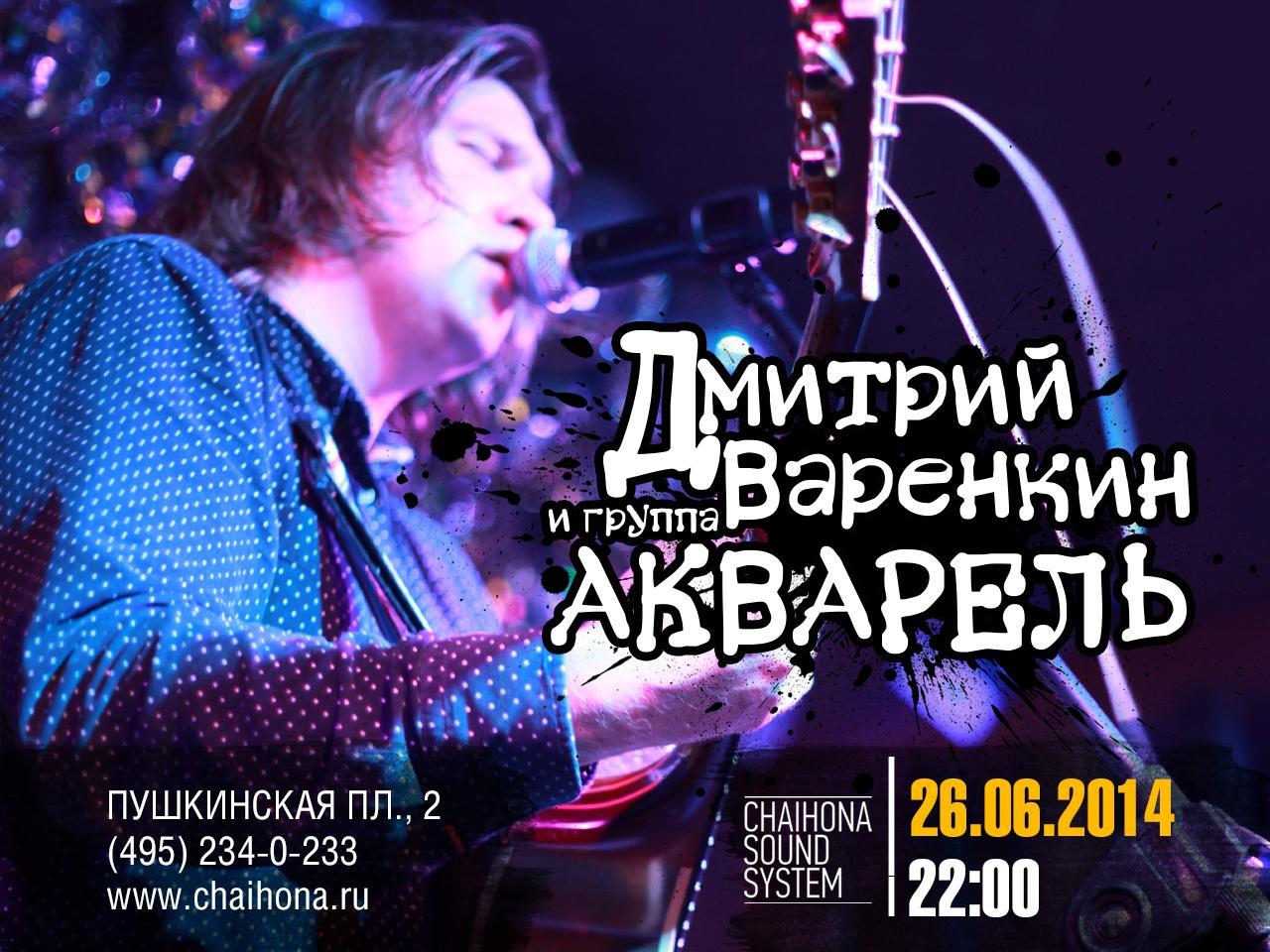 "Дмитрий Варенкин и ""Акварель"""