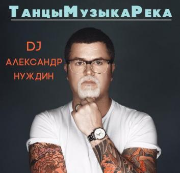 Dj Александр Нуждин на Саввинской