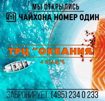 Новая Чайхона №1 ТРЦ «Океания»