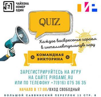 Quiz в Чайхоне №1 на Большом Саввинском переулке