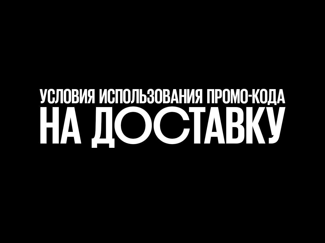 Промокод на подарок при заказе доставке в Красногорске
