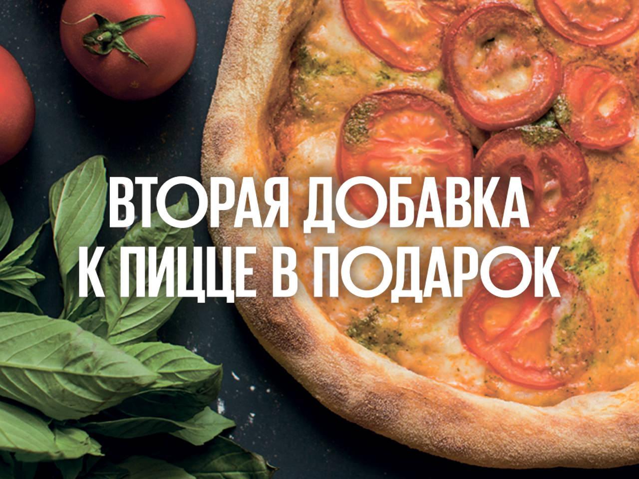 Вторая добавка к пицце в подарок!