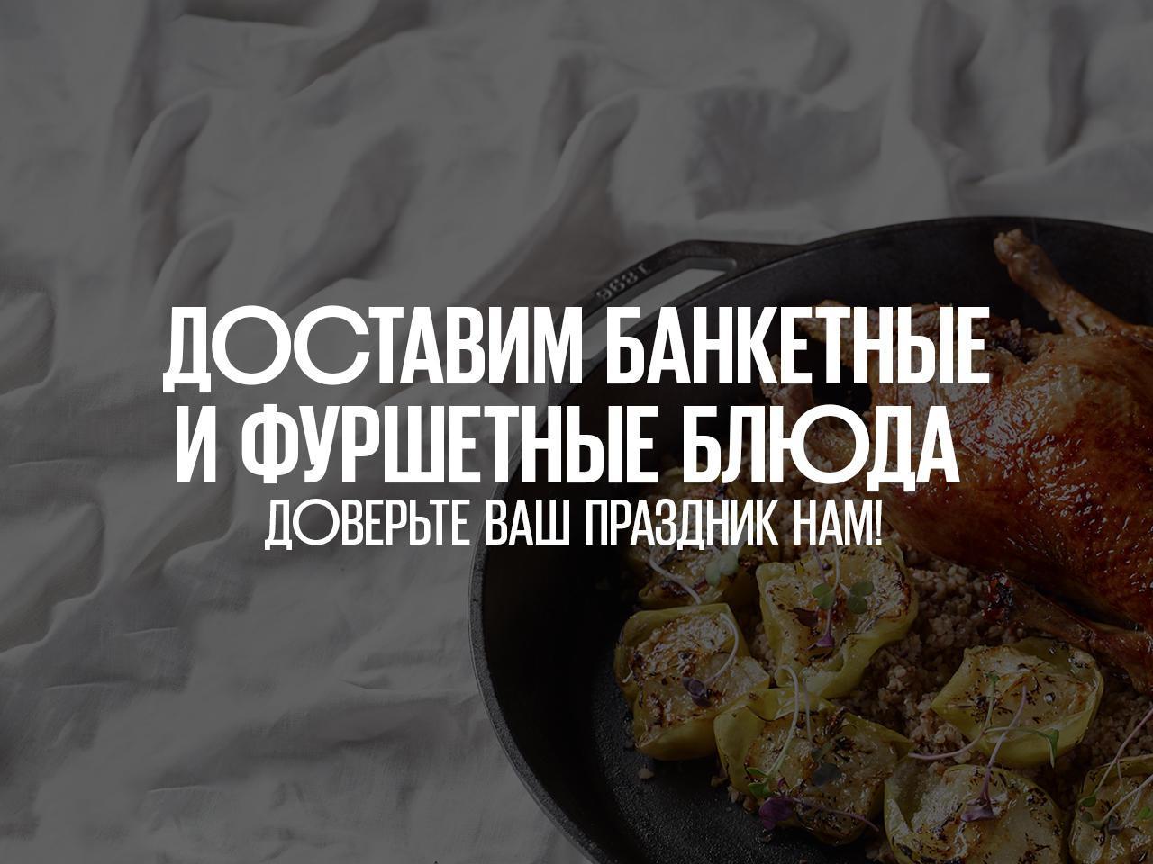 Доставка блюд банкетного и фуршетного меню