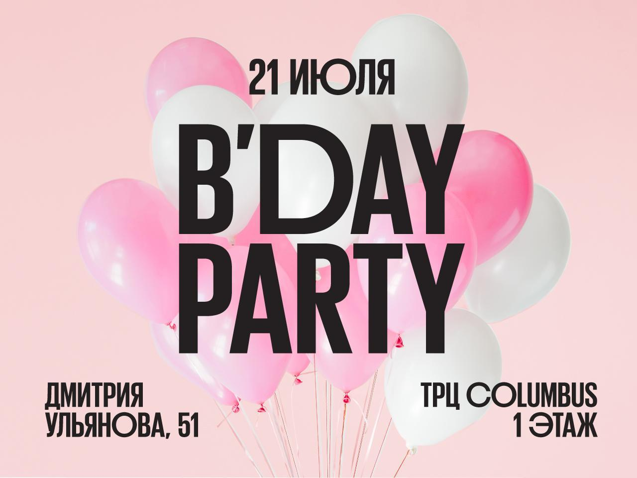 Двойной день рождения Чайхоны №1