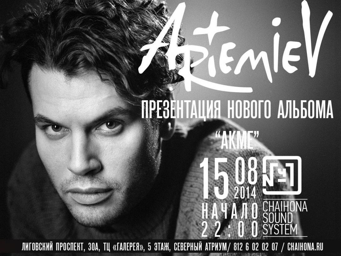 Презентация альбома AKME проекта Artemiev