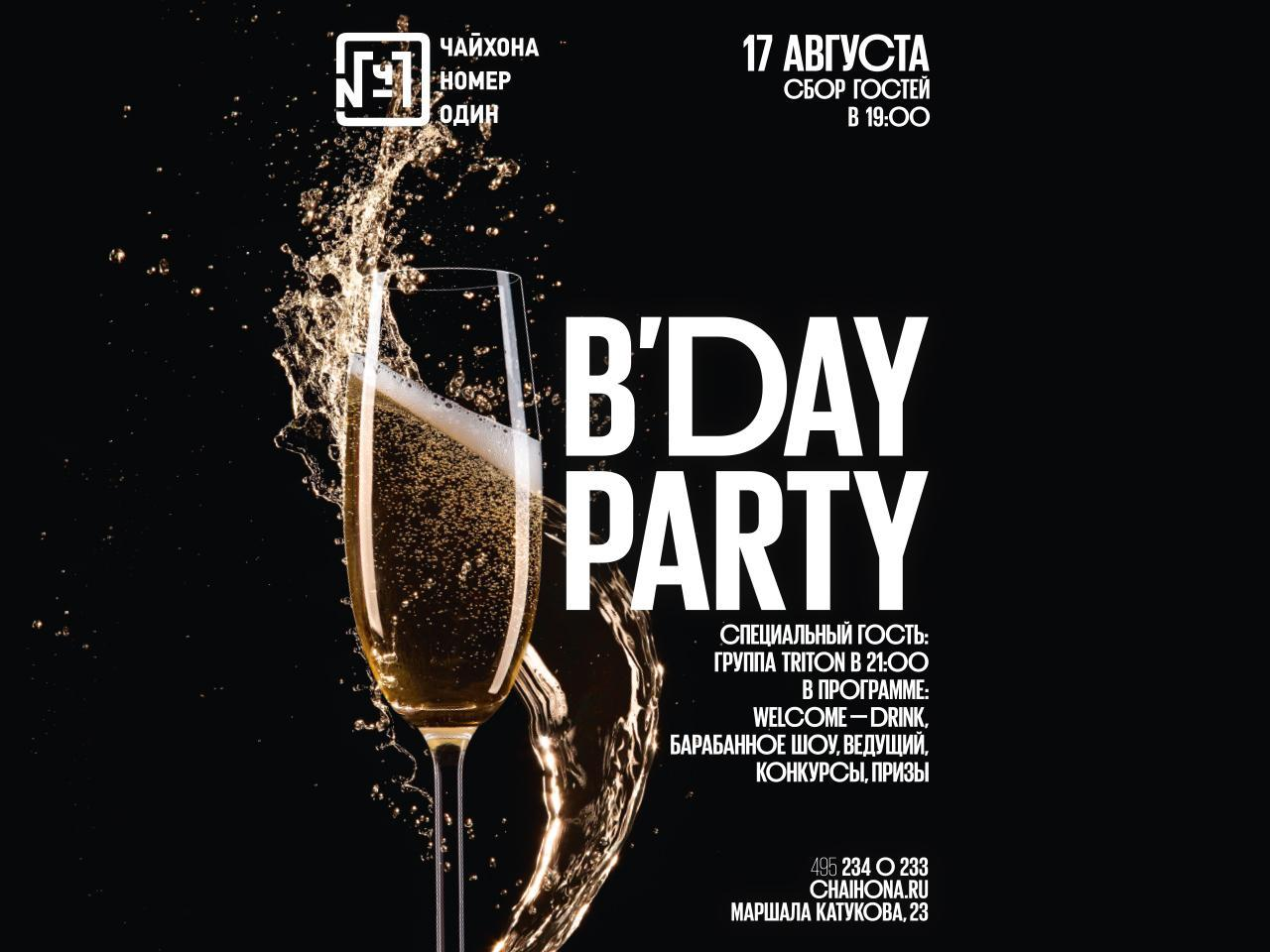 День рождения Чайхоны №1 в Строгино