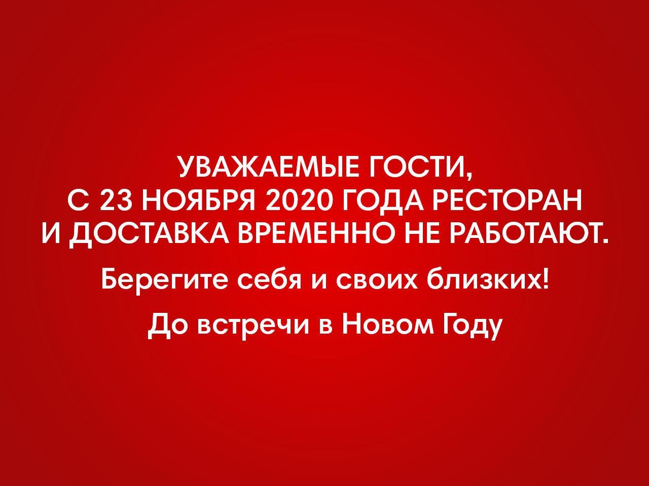 Ресторан Ч1 братьев Васильчуков в Санкт-Петербурге временно закрыт