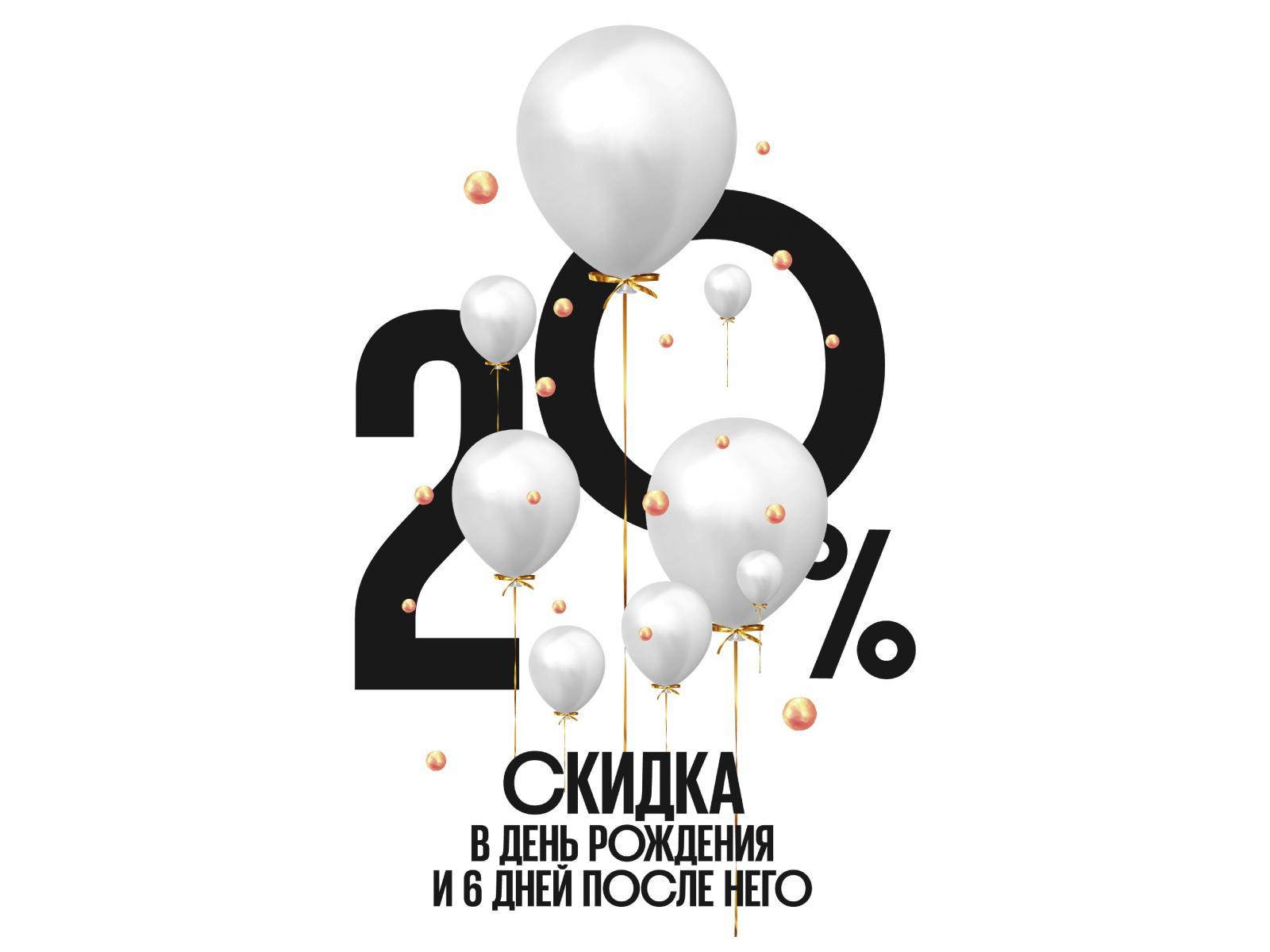 Скидка 20% в день рождения