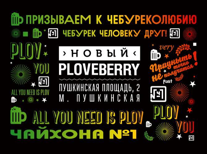 Новый Ploveberry на Пушке