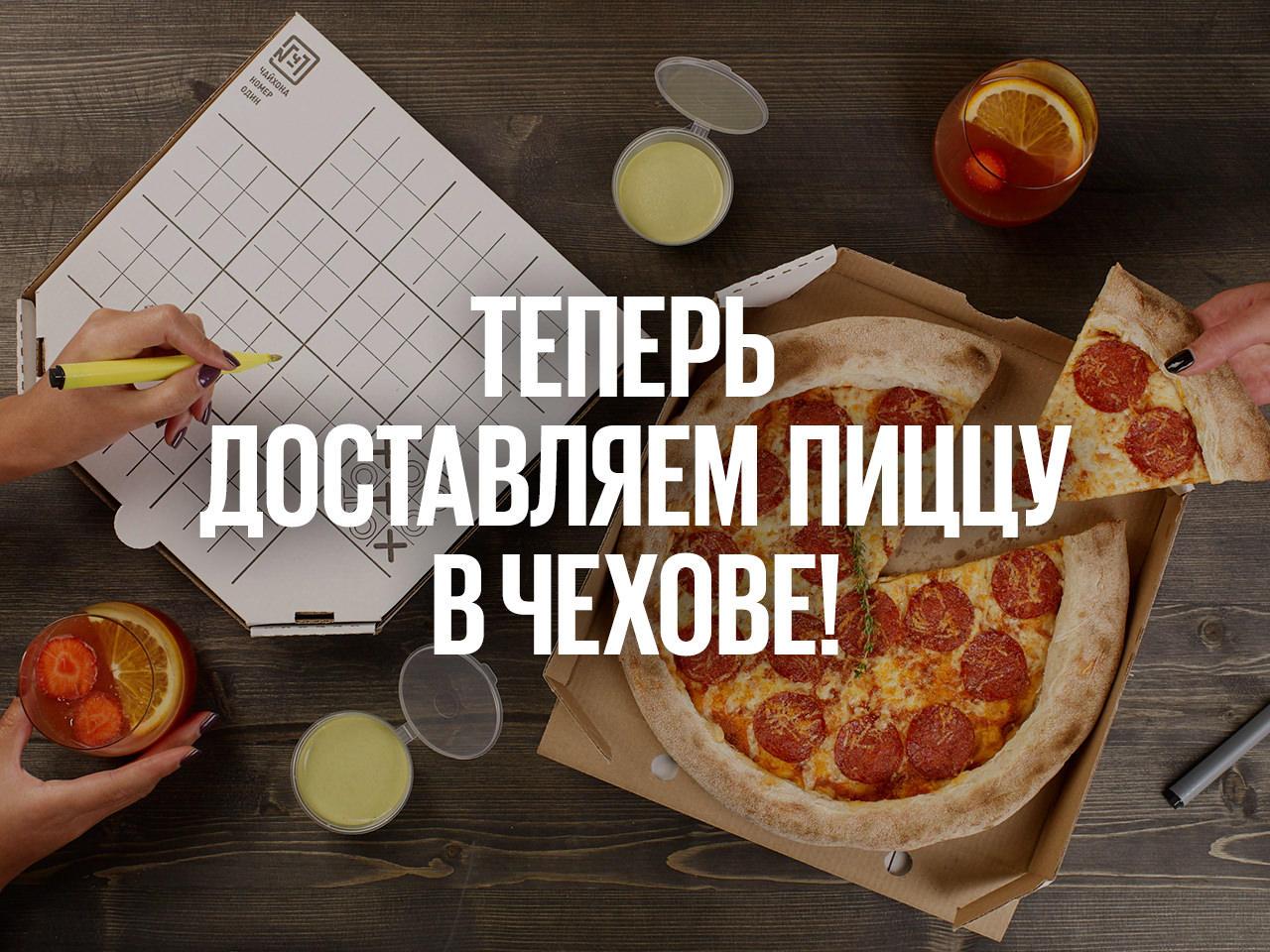 Чехов доставляет пиццу!