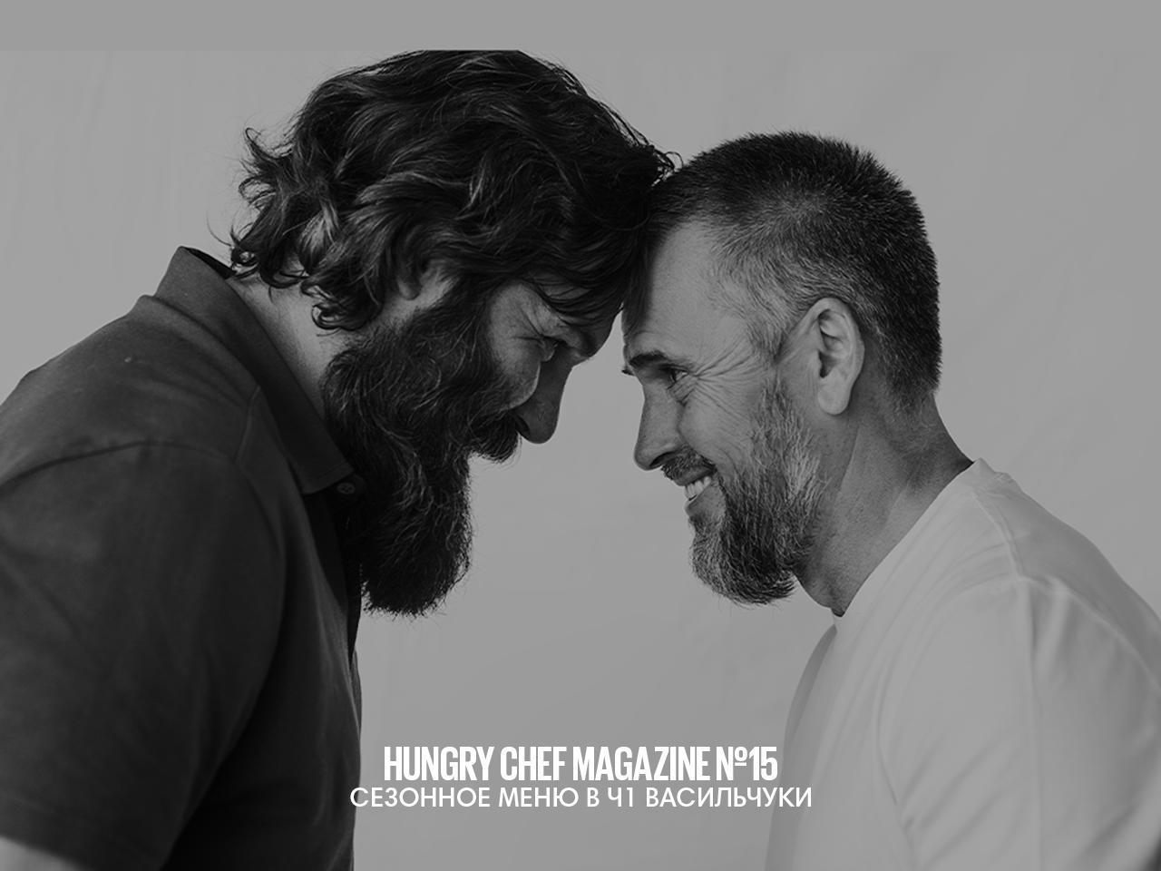 Hungry Chef Magazine №15 Magnetics