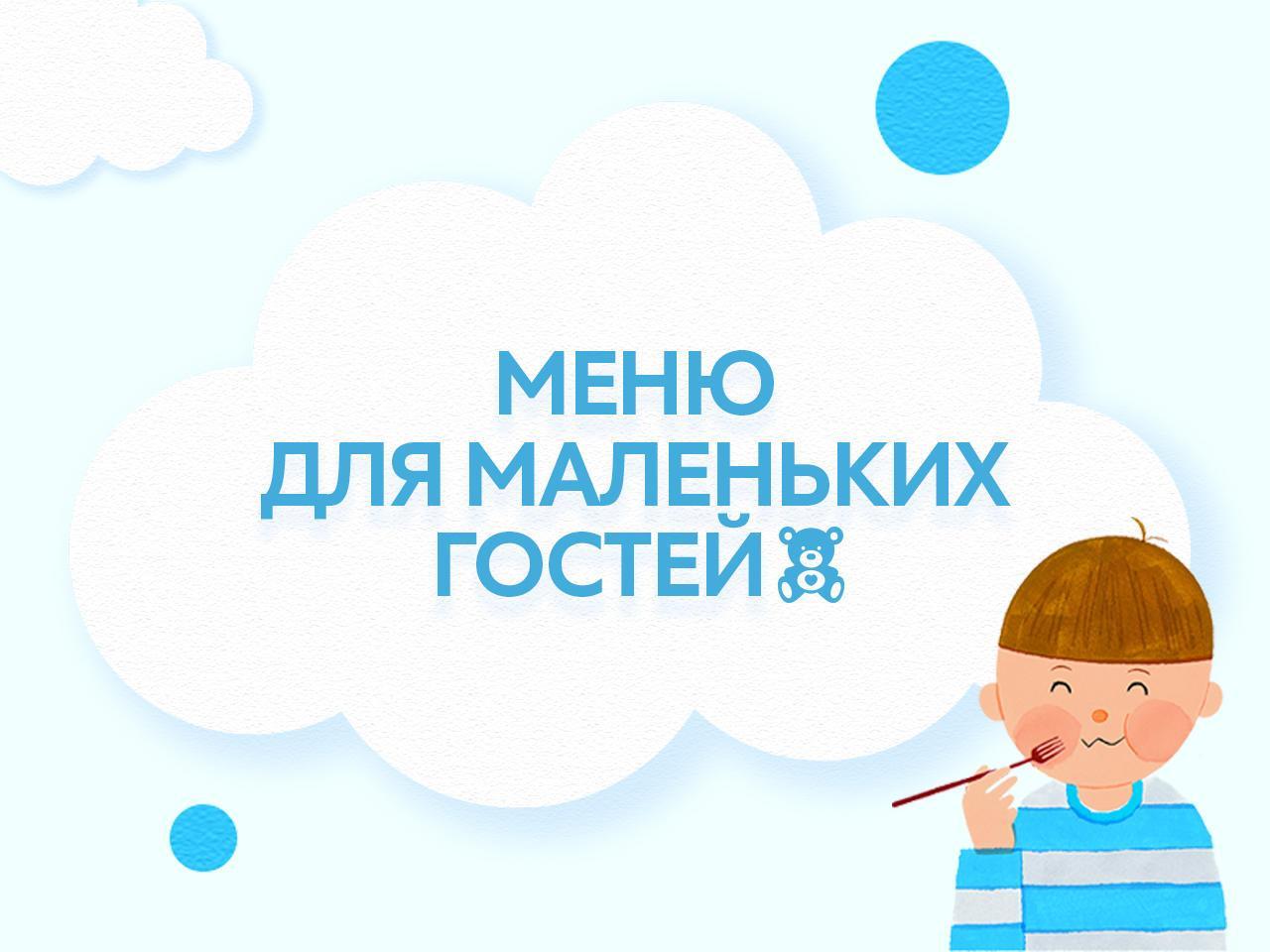 Новое детское меню в ресторанах VASILCHUKI Chaihona №1