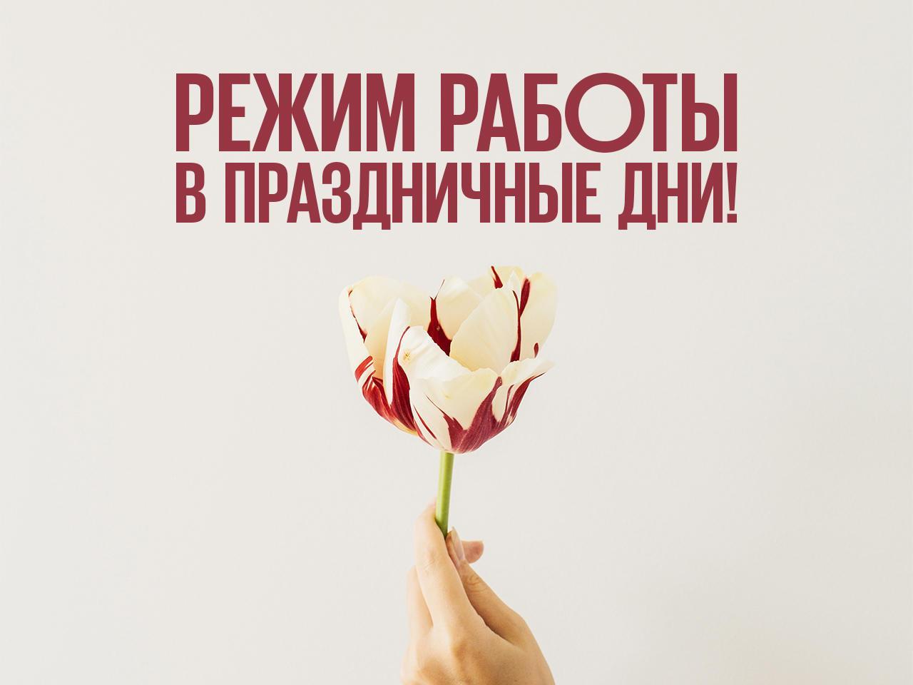Режим работы ресторанов Ч1 Васильчуки в праздничные дни!