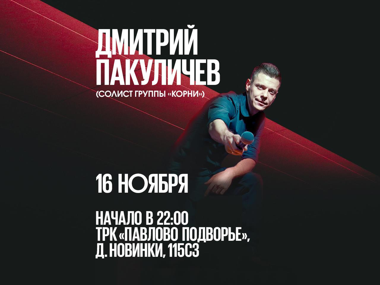 концерт Дмитрия Пакуличева