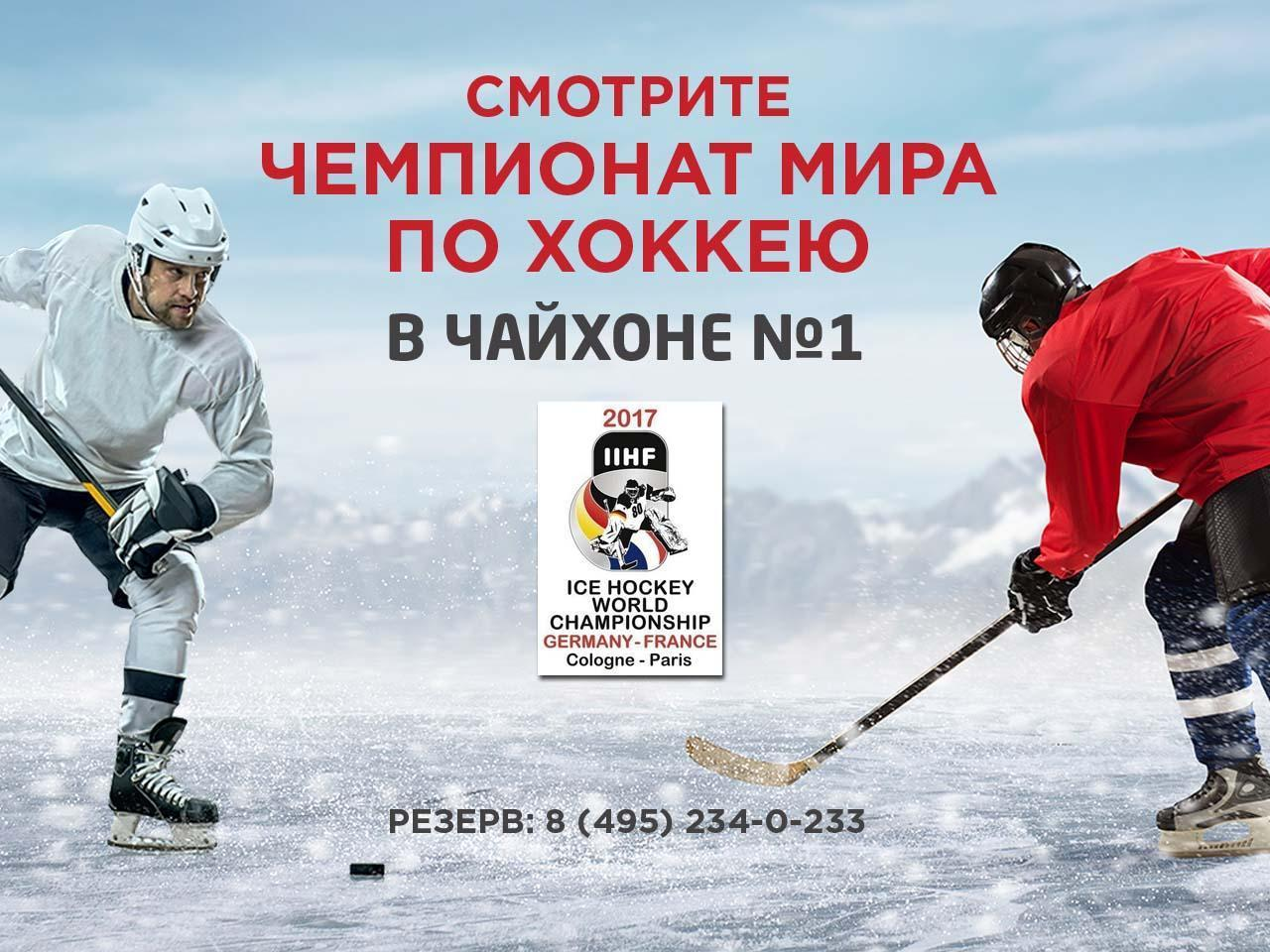 Хоккей в Чайхоне №1