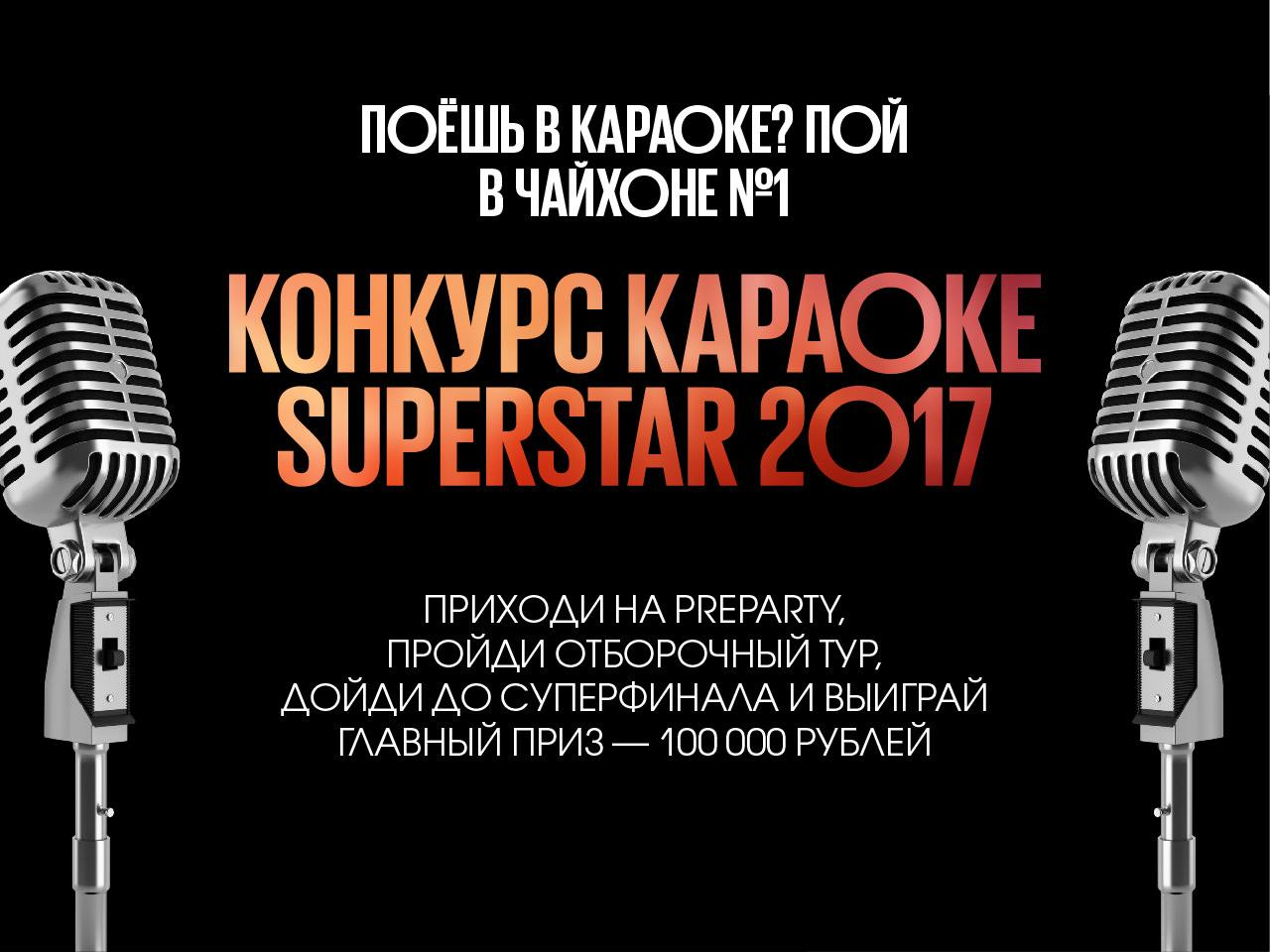 КАРАОКЕ SUPERSTAR 2017
