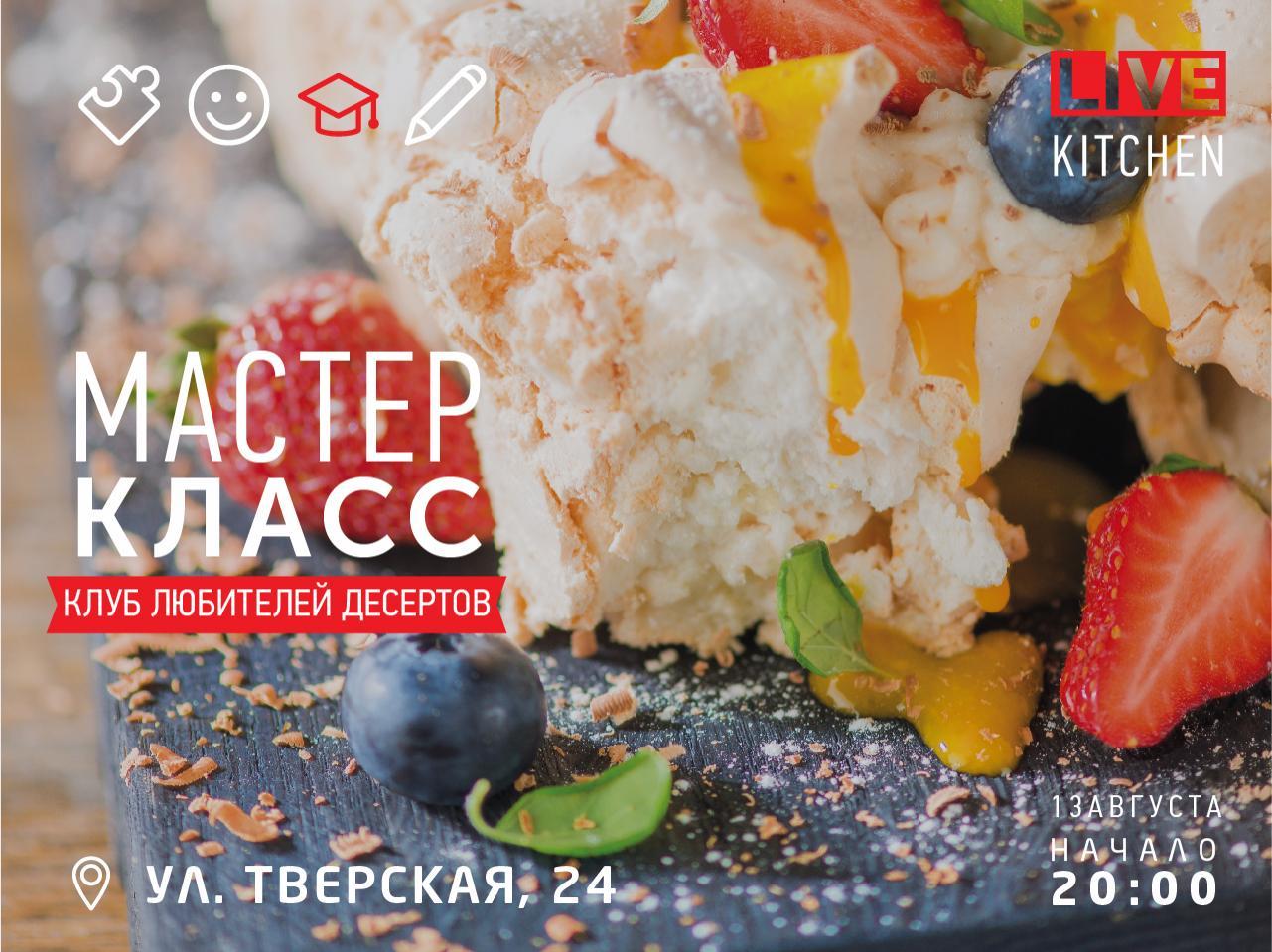 """Мастер-класс """"Клуб любителей десертов"""""""