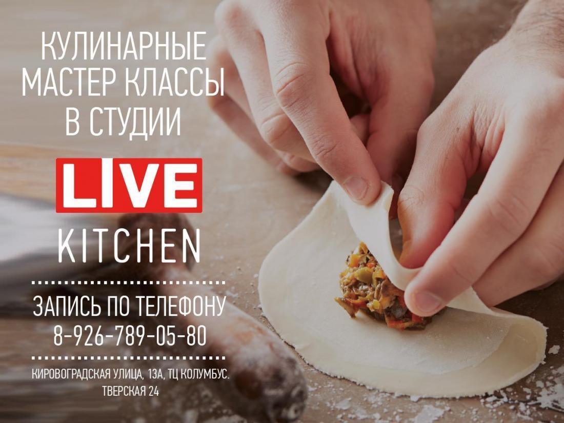 Мастер - класс кулинарной студии live kitchen