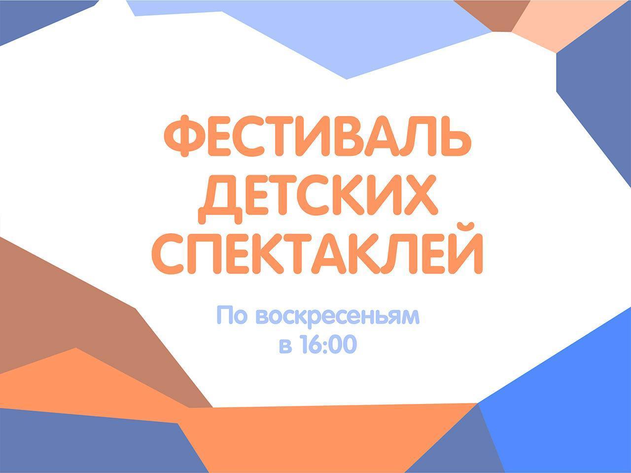 Фестиваль детских спектаклей