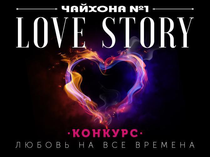 Чайхона №1 объявляет конкурс LOVE STORY: любовь на все времена.