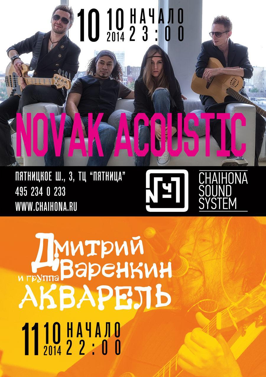 Vera Novak Acoustic 10