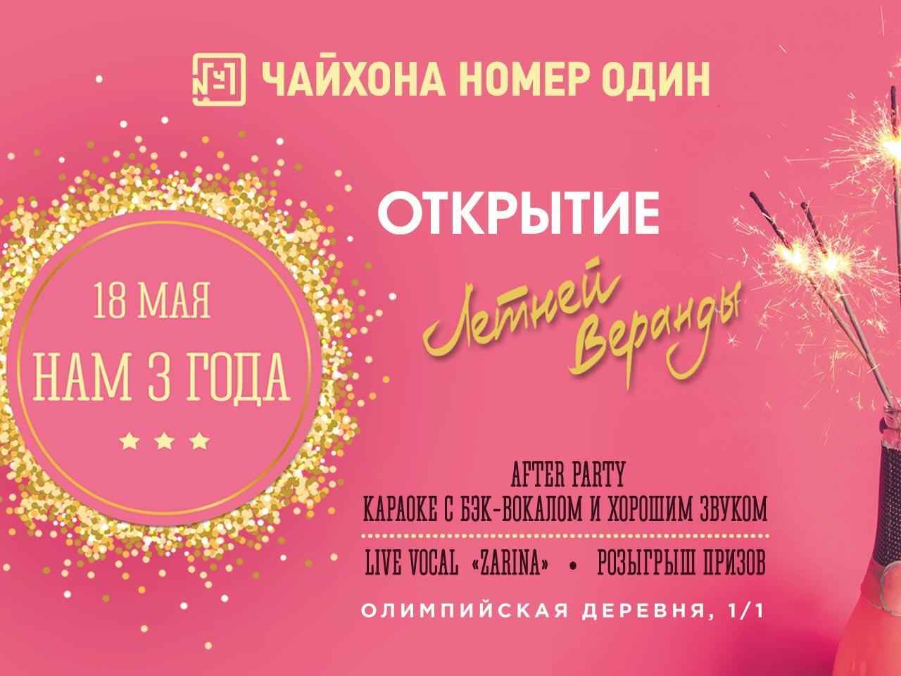 День Рождения в Олимпийской деревне!