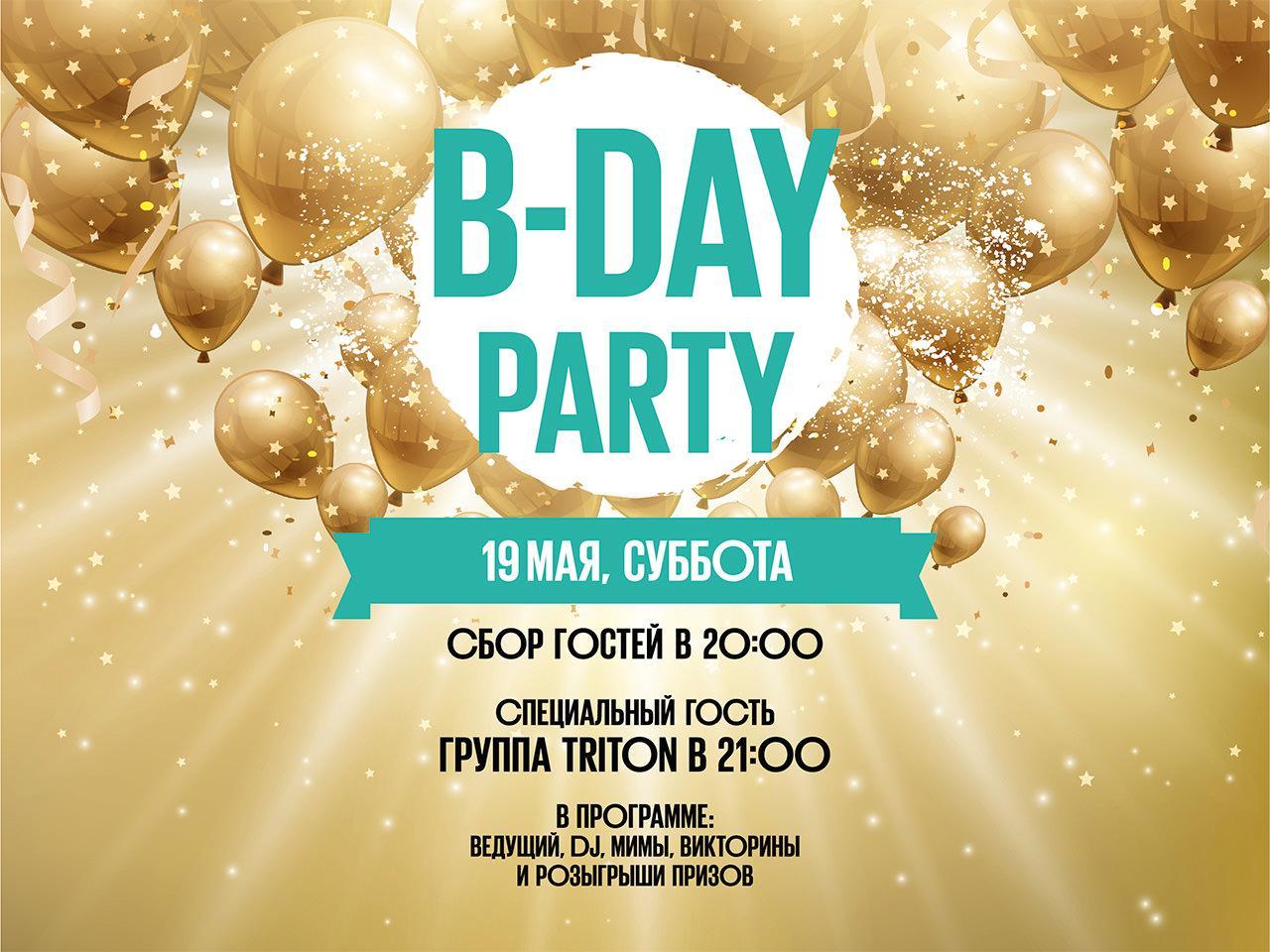С днём рождения, Чайхона!