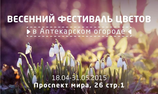 Расцветай с весной!