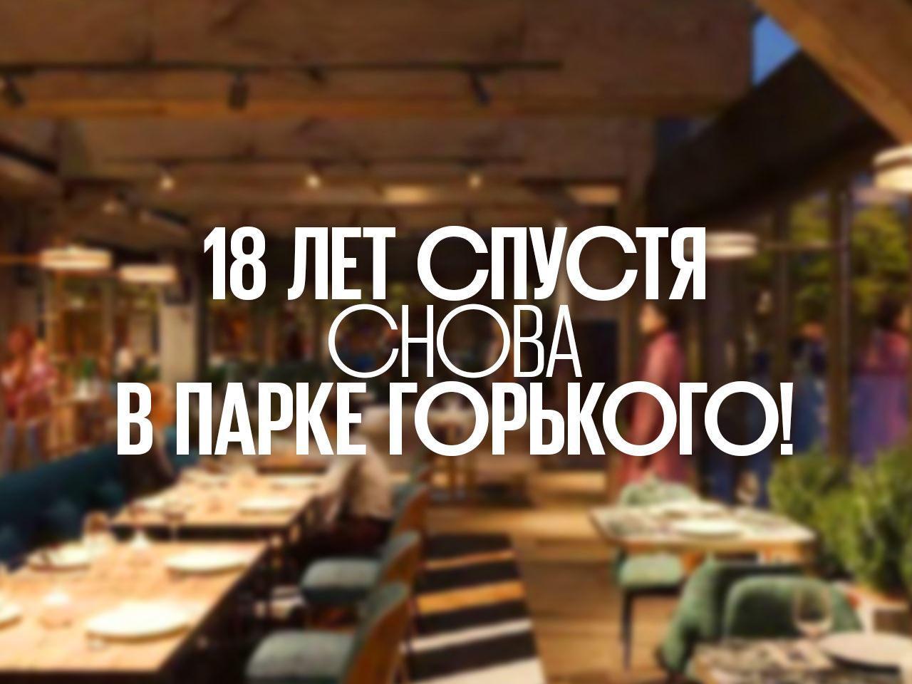 Возвращение легендарного ресторана в Парк Горького!