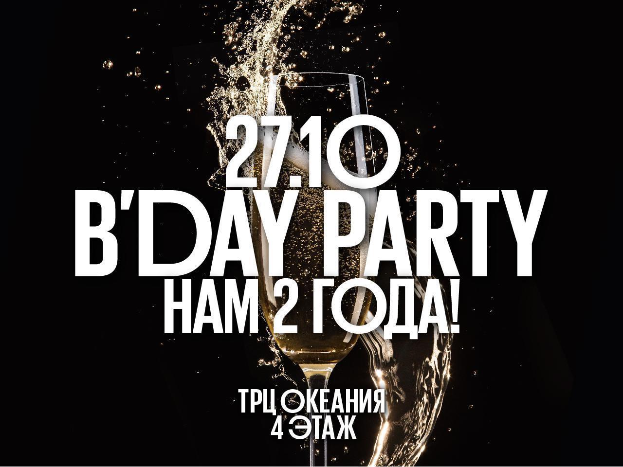 Чайхона №1 в ТЦ Океания отметит свой второй день рождения!