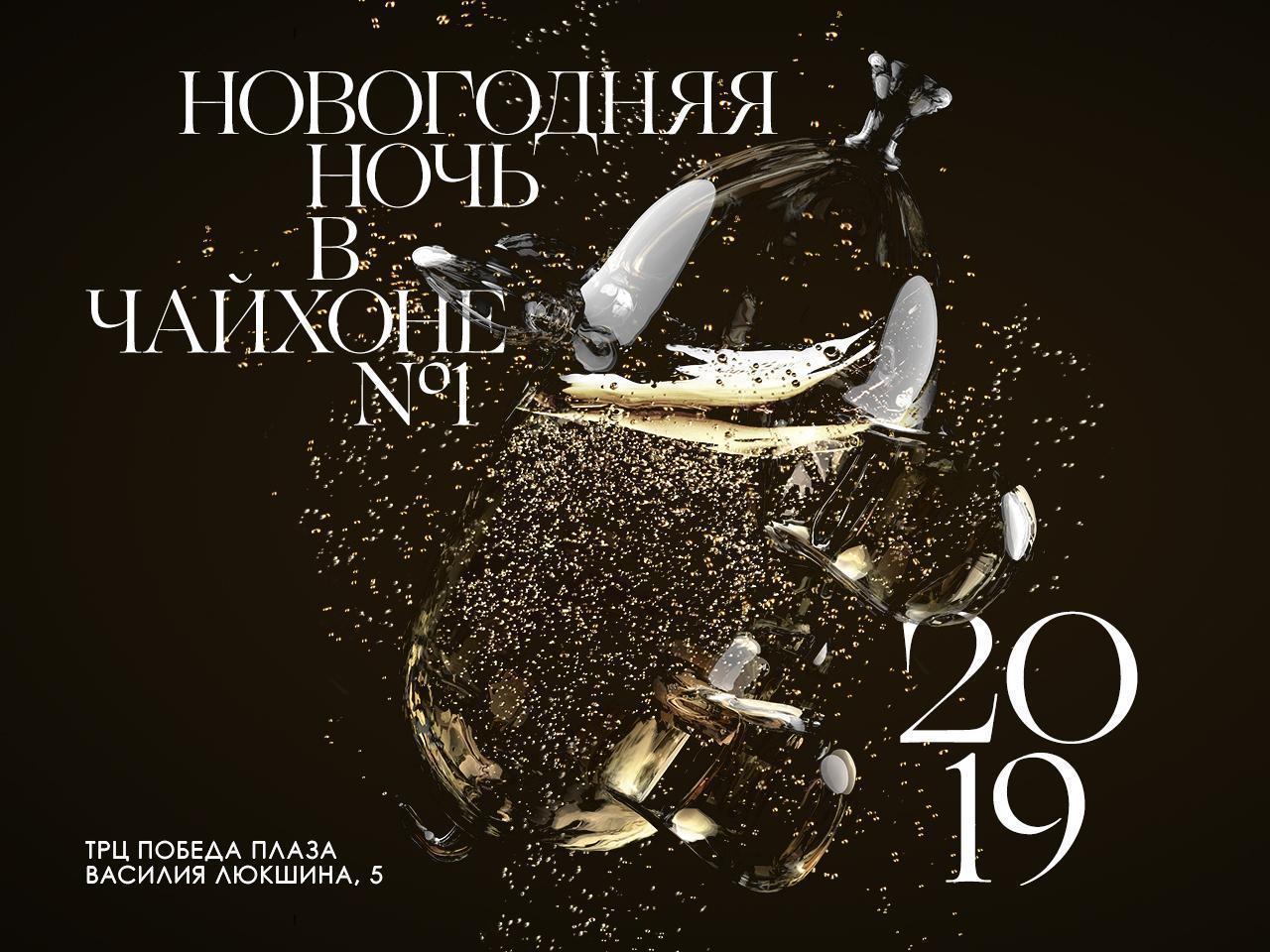 Новогодняя Ночь в Чайхоне №1 - волшебное событие! (Саратов)