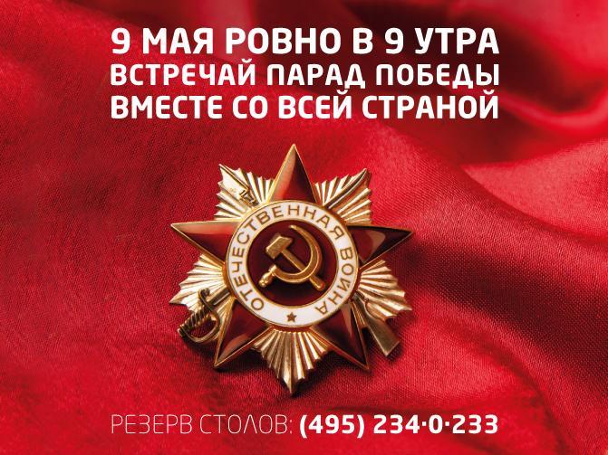 Встречай парад Победы!