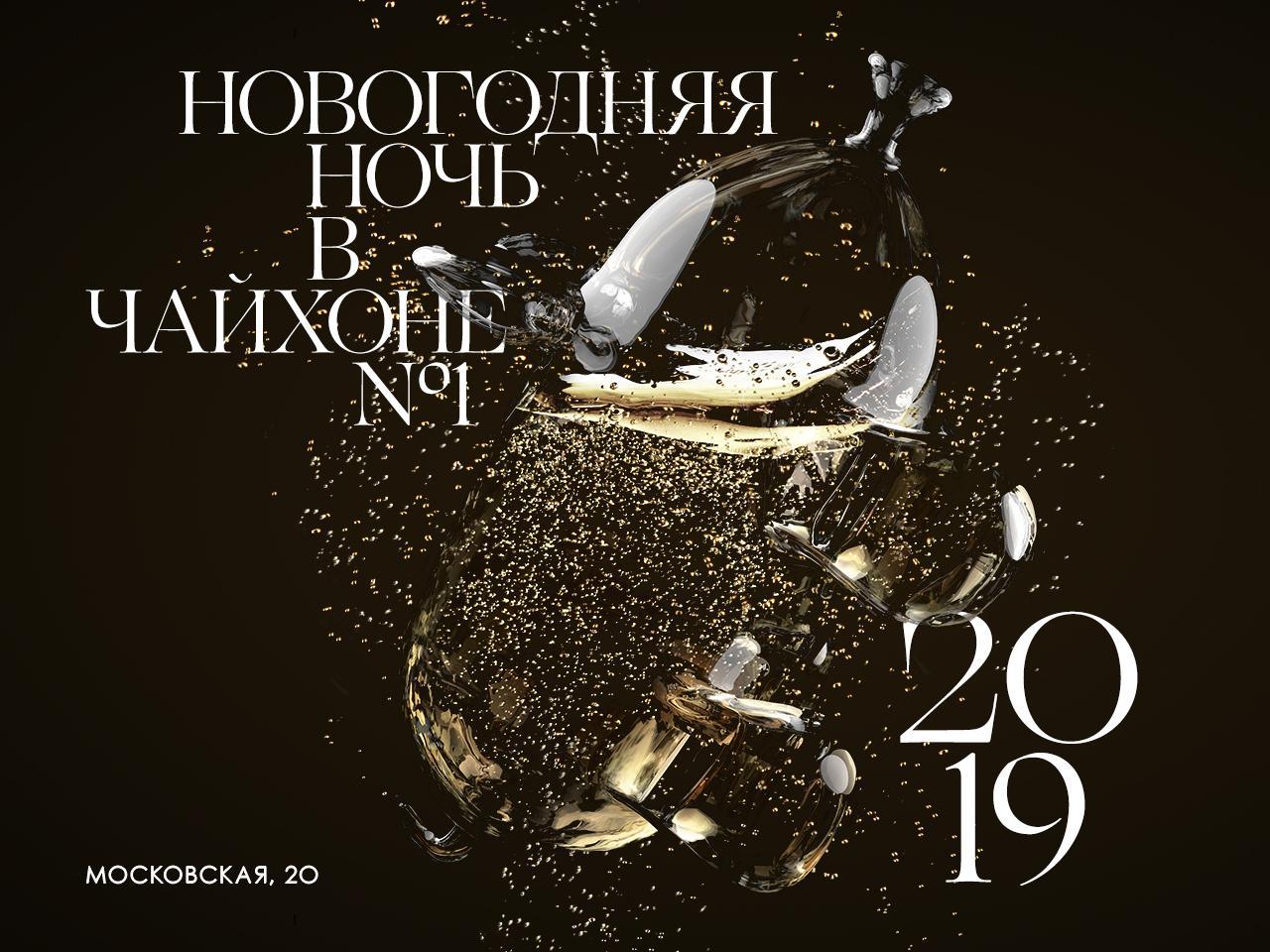 Новогодняя Ночь в Чайхоне №1 - волшебное событие! (Казань)