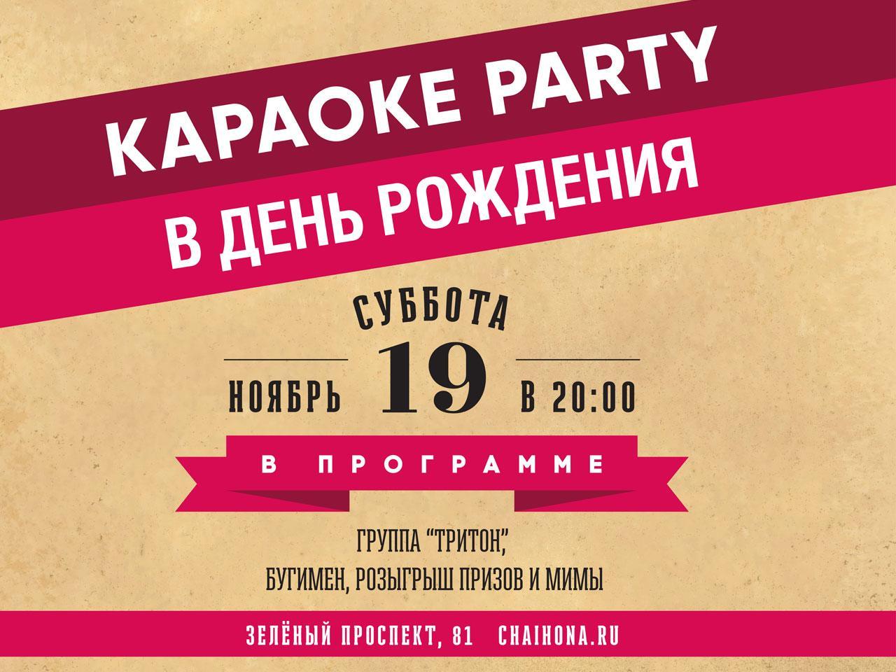 Караоке-party в день рождения!