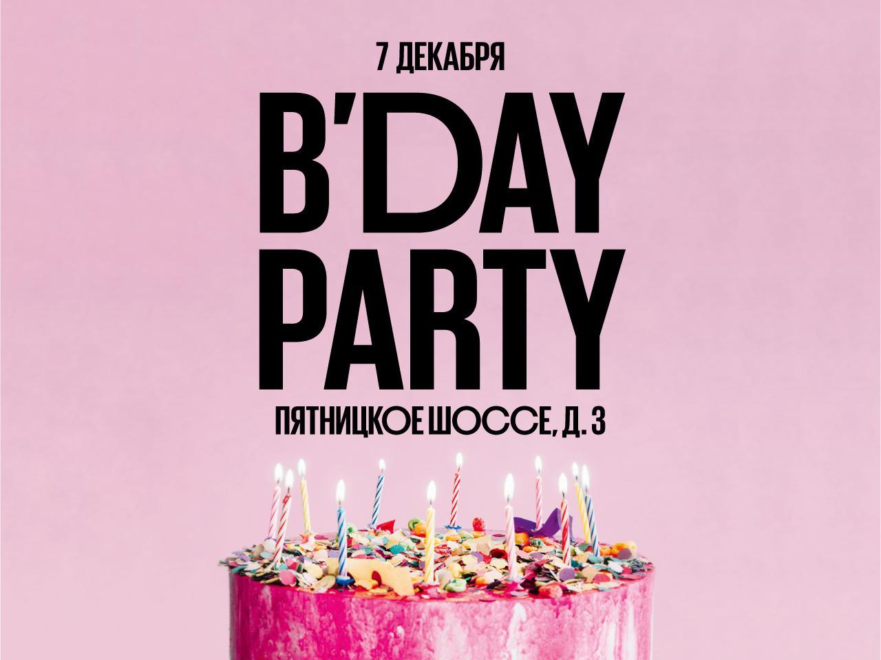 День рождения ресторана Чайхона №1 в Митино