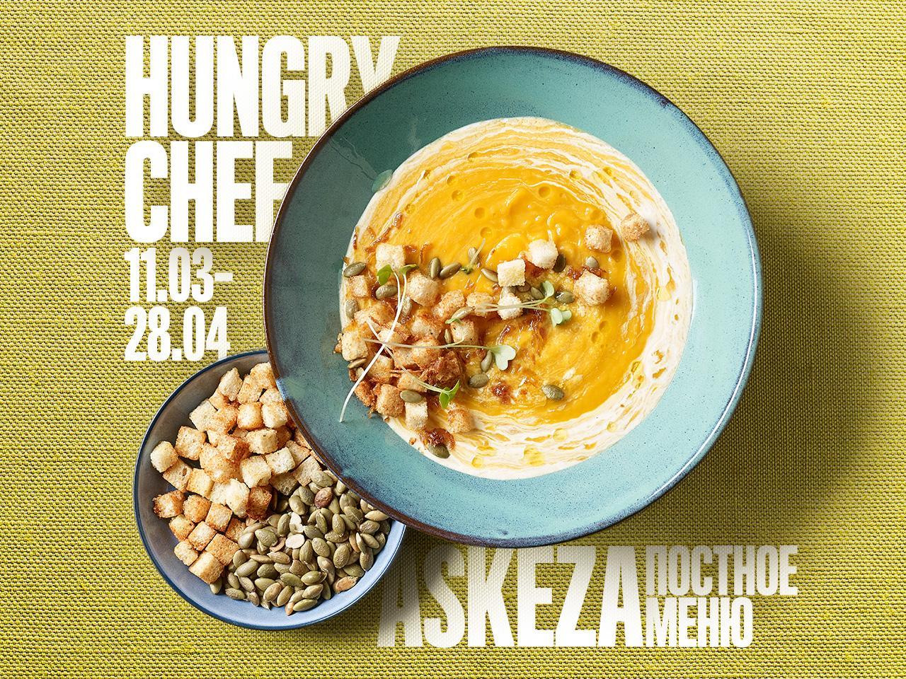 Новое постное меню Hungry Chef Askeza
