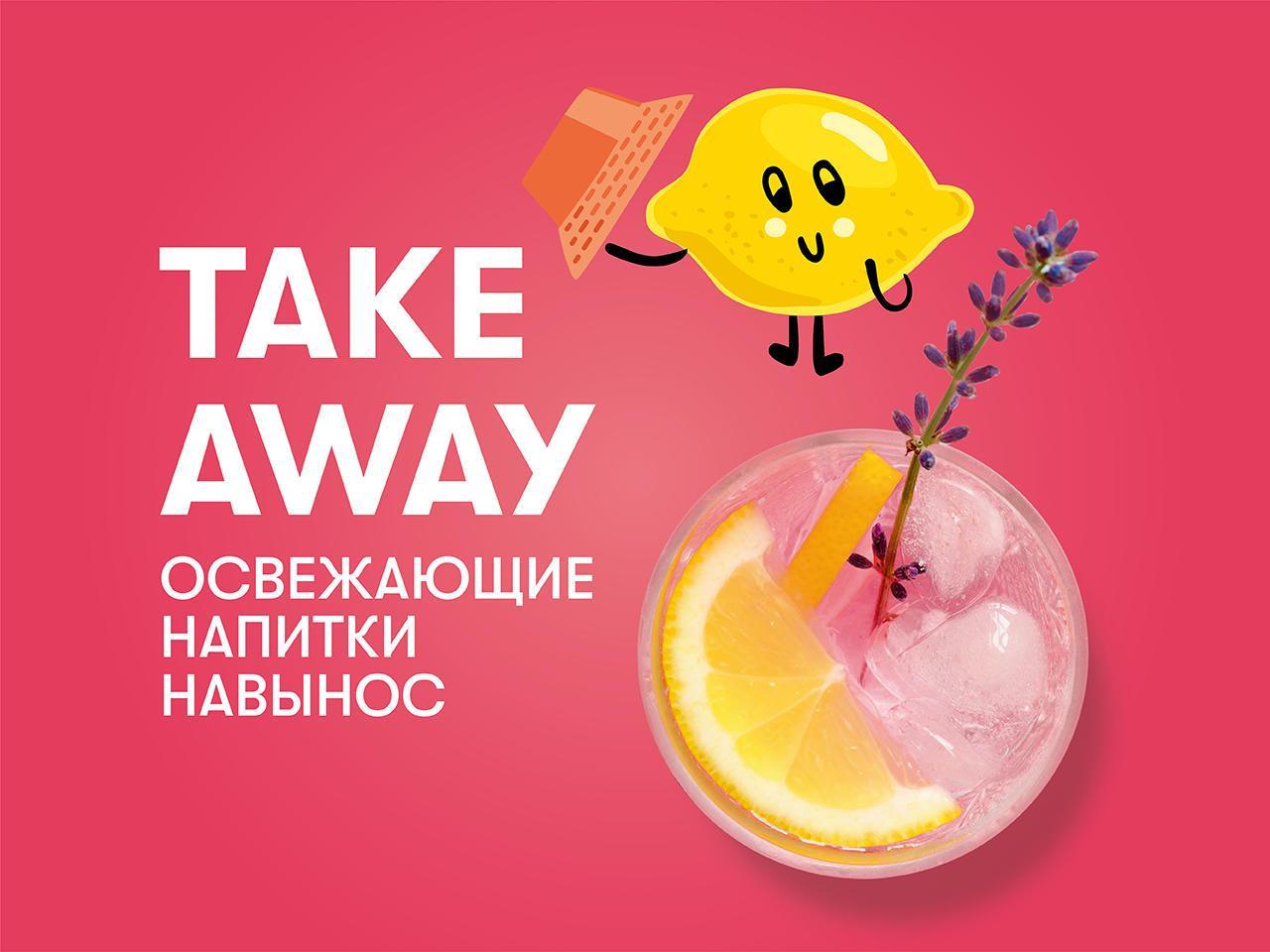 Освежающие напитки навынос от Ч1 Братьев Васильчуков