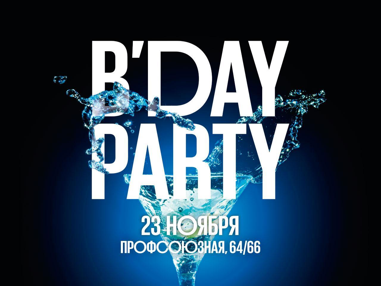 День рождения ресторана Чайхона №1 на Профсоюзной