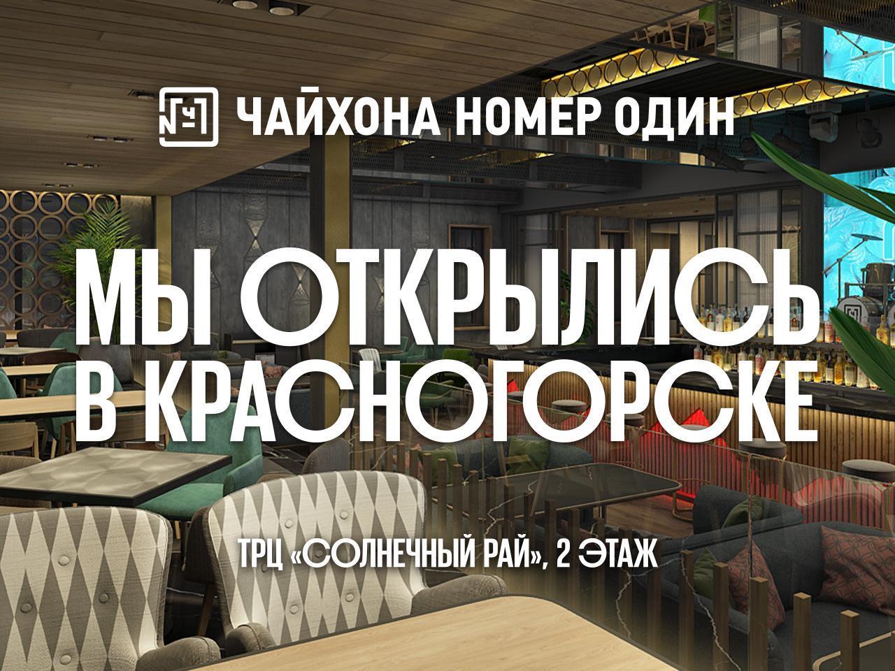 Чайхона №1 теперь в Красногорске